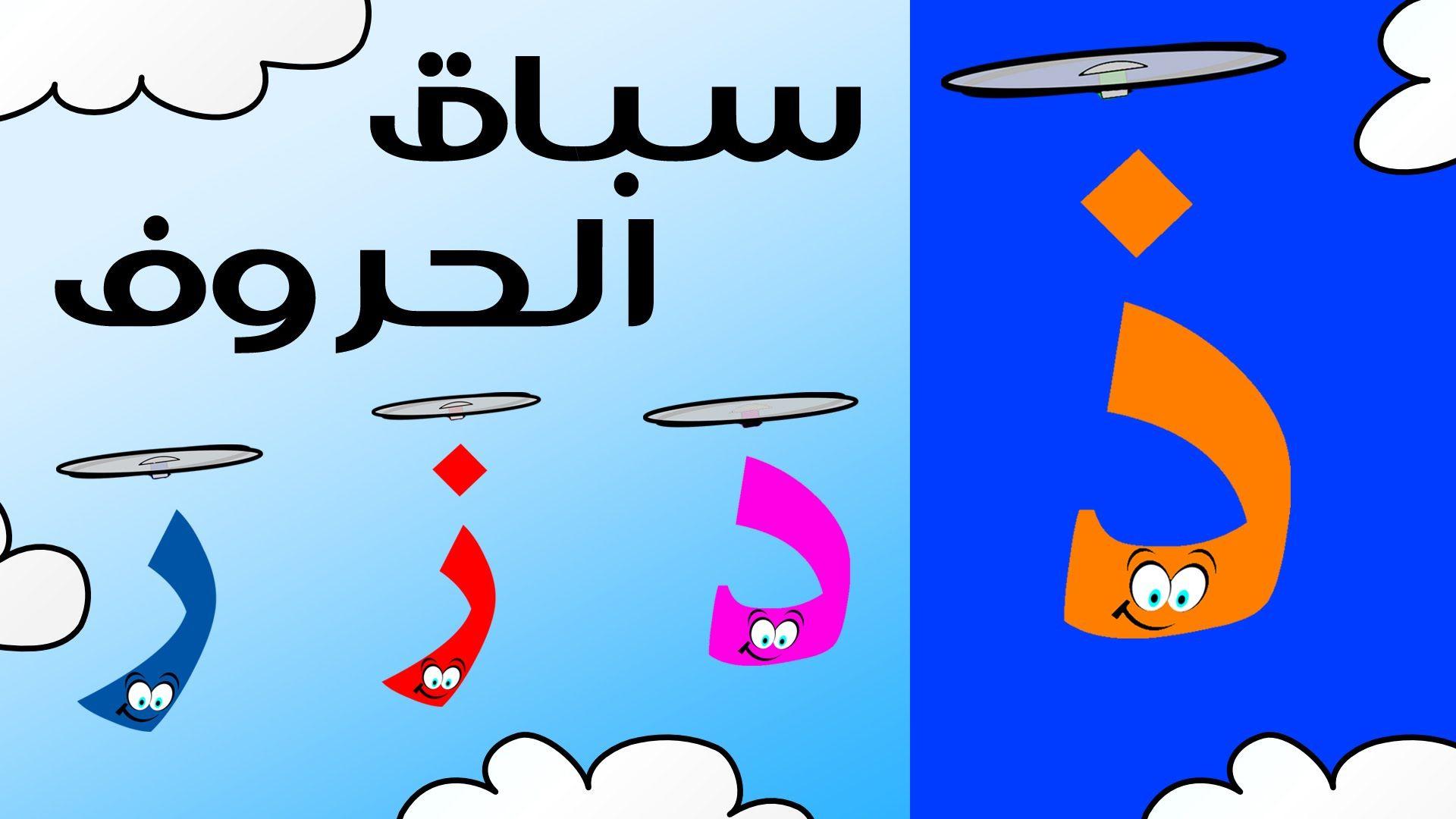 تعليم الحروف الهجائية العربية للأطفال حرف الذال ذ مع سوبر جميل Arabic Al Youtube Gaming Logos Logos