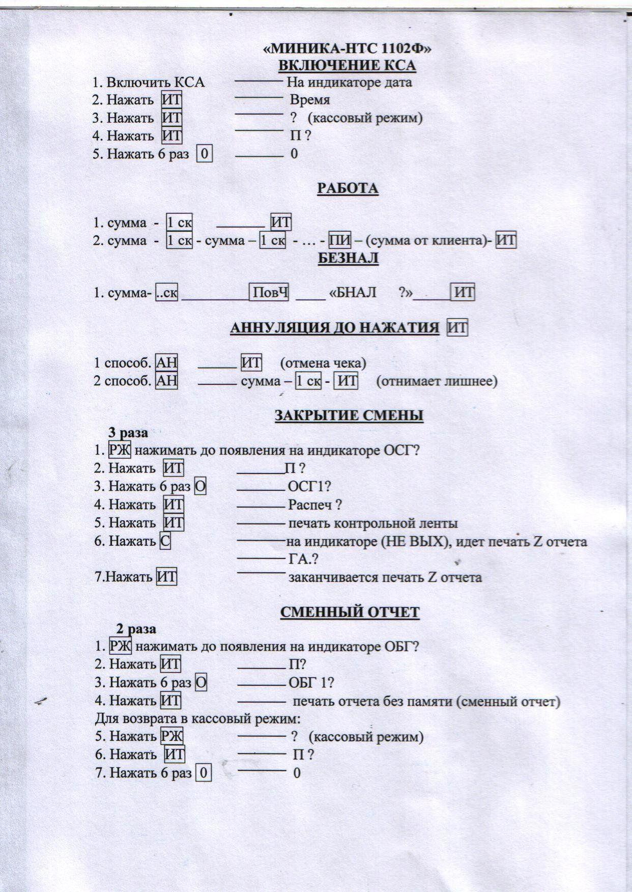 Инструкция по эксплуатации миника 1102ф