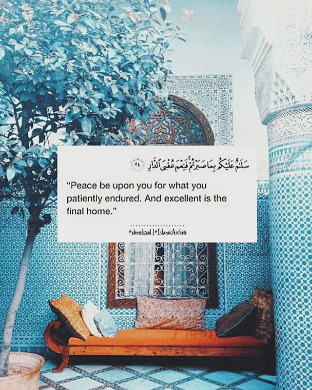 Patience | Patience quotes, Islamic quotes, Beautiful ...