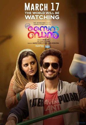 Cc O Saira Banuo Banu 2017 Malayalam Movie Watch