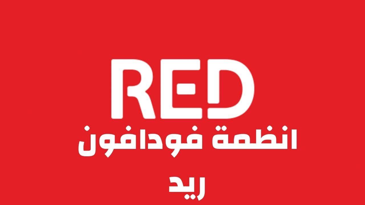 جميع انظمة فودافون ريد Vodafone Red 2020 بالتفصيل Vodafone