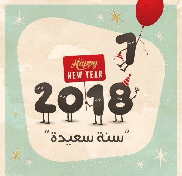 صور تهنئة 2018 أجمل الصور والرسائل الرومانسية عن راس السنه مجلة انا حواء Vintage Happy New Year Happy New Year Pictures Funny Greeting Cards