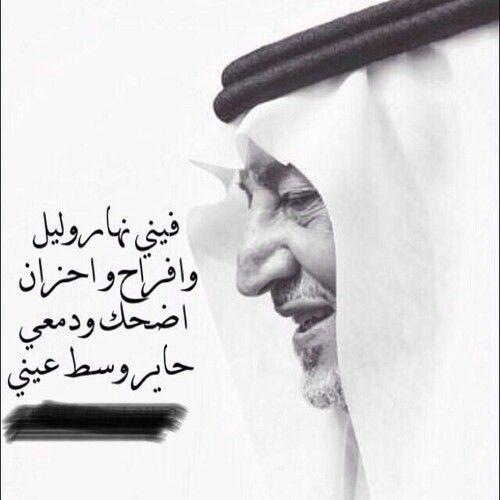 خالد الفيصل Beautiful Arabic Words Cool Words Words Quotes