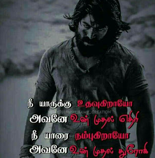 Best New 1100 Tamil Whatsapp Dp Picture Status Quotes Download Movie Love Quotes Life Quotes Pictures Life Coach Quotes