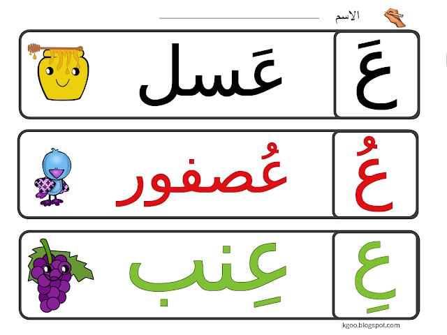 حرف العين لرياض الاطفال وللصف الاول اوراق عمل ابدعية بالوان مبهجة للطفل السعودية الكويت الام Arabic Alphabet For Kids Alphabet For Kids Newspaper Flowers