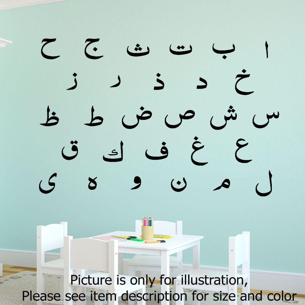 Arabic letters islamic wall art stickers arabic alphabet for Arabic calligraphy decoration