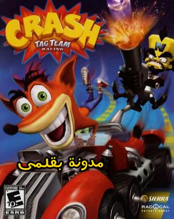 تنزيل لعبة Crash Team Racing للكمبيوتر من ميديا فاير https