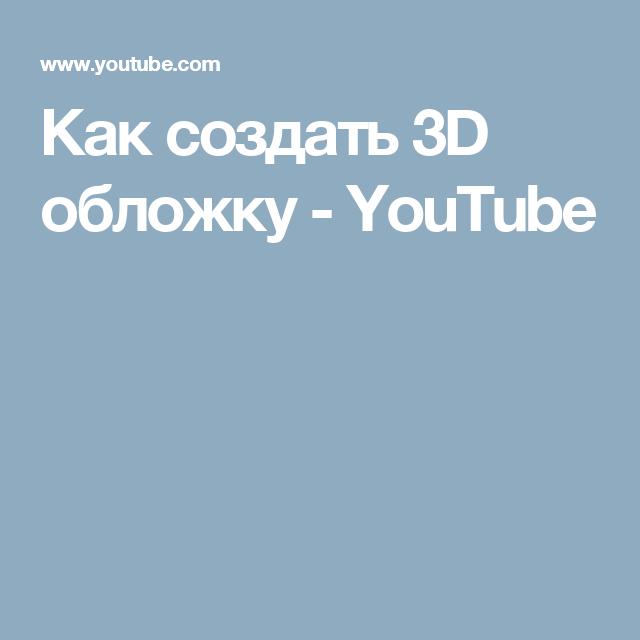 Как создать 3D обложку - YouTube