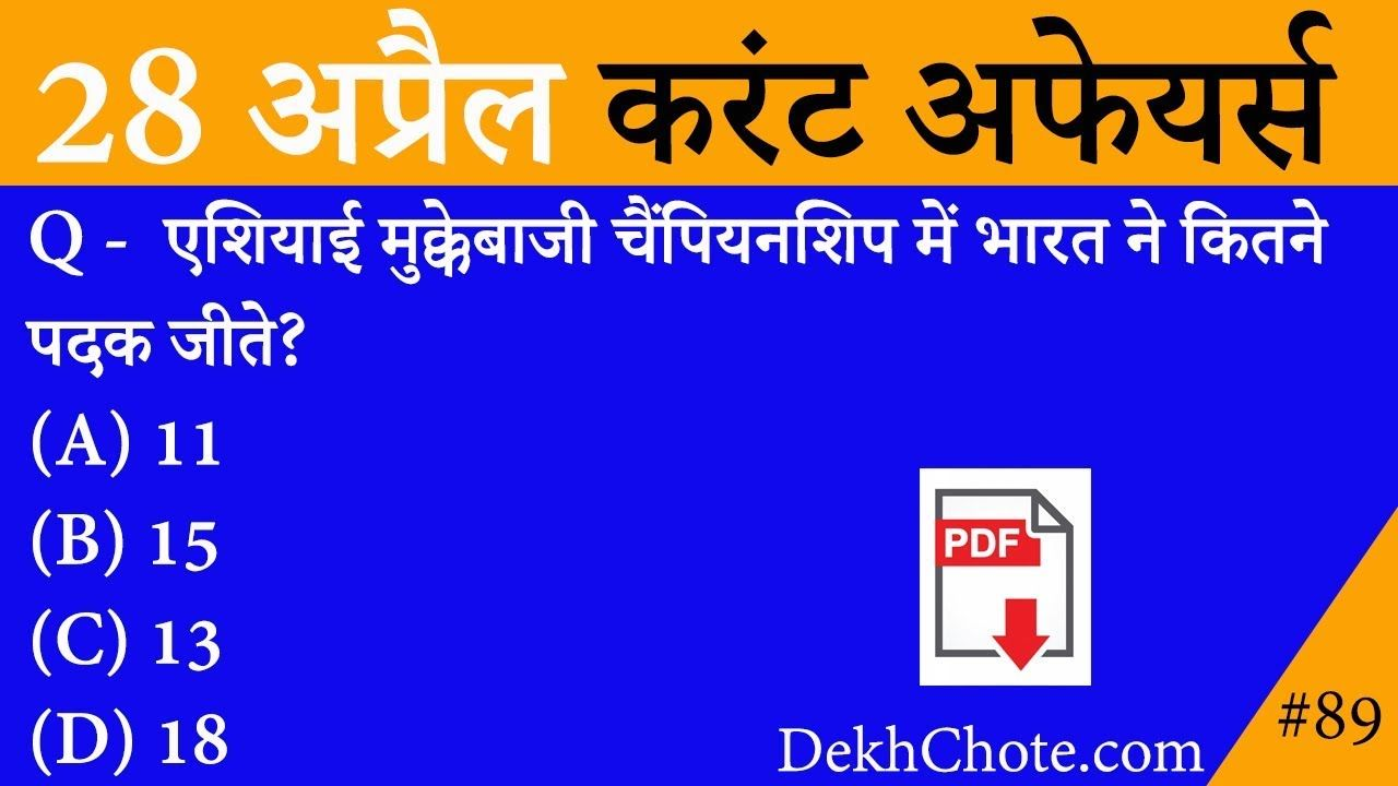 General Knowledge By Dekhchote Study On Gk Que Ans In Hindi