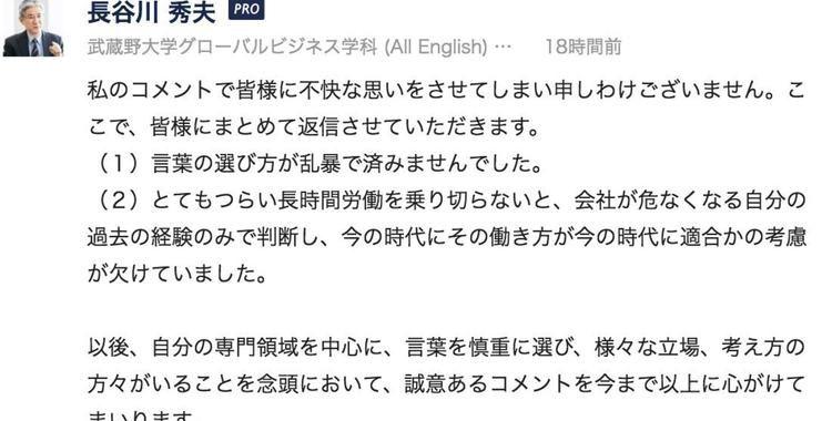 残業100時間超で自殺は情けない長谷川秀夫教授の処分検討 - ハフィントンポスト