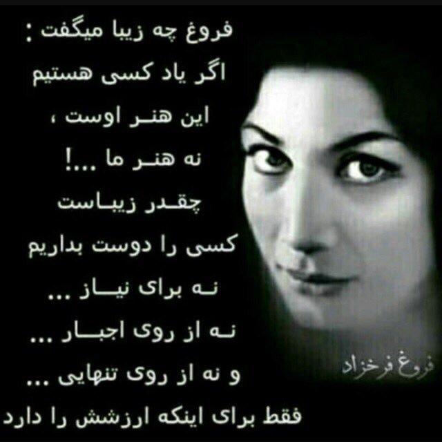 اشعار کوتاه عاشقانه فروغ فرخزاد Birthday Quotes For Best Friend Rumi Love Quotes Farsi Quotes