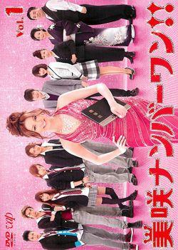 Misaki Number One!! (Japanese Drama).