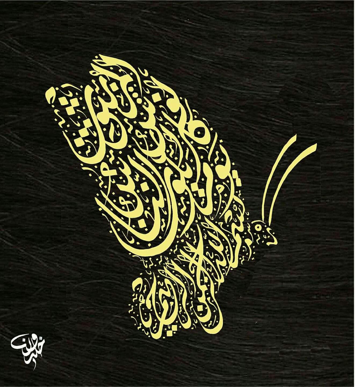 Pin By Ahmed Takyaldin On خط وفن Serenity Prayer Tattoo Prayer Tattoo Arabic Calligraphy