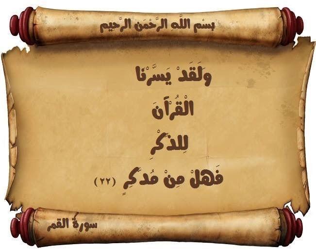 ولقد يسرنا القرآن للذكر فهل من مدكر