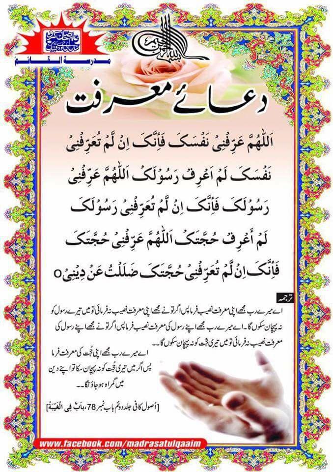 Pin by ALi Ali on Imam e Zaman | Quran, Puzzle, Word search