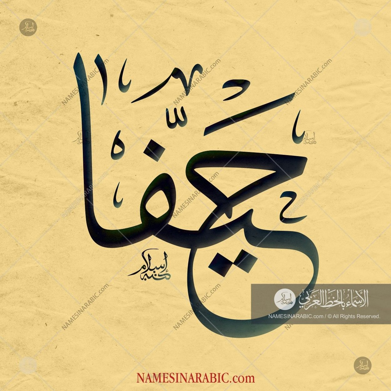 Haifa Name In Arabic Calligraphy Calligraphy Haifa Arabic
