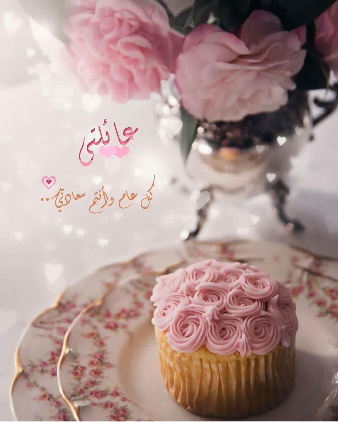 Pin By رغــــــد On عـيـد سعـيــد Vanilla Cupcakes Happy Valentine Happy Eid