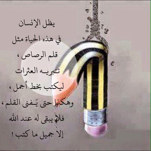 Https Islamic Images Org صور عبر اسلامية مواعظ دينية رائعة Http Islamic Images Org Cool Words Words Quotes Wisdom Quotes