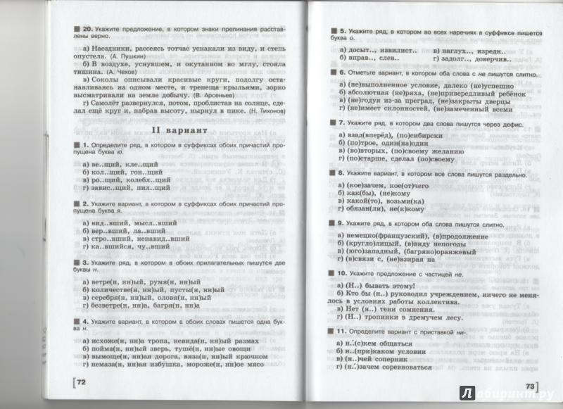 русский язык 8 класс тематические тесты мальцева ответы онлайн