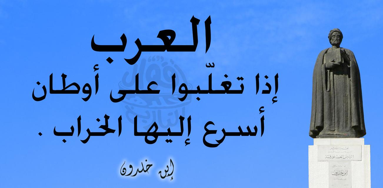 ابن خلدون Arabic Quotes Words Quotes
