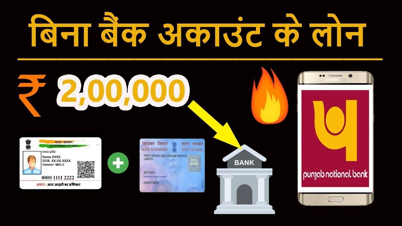 Pin On How To Get Pnb Personal Loan Without Bank Account Punjab National Bank