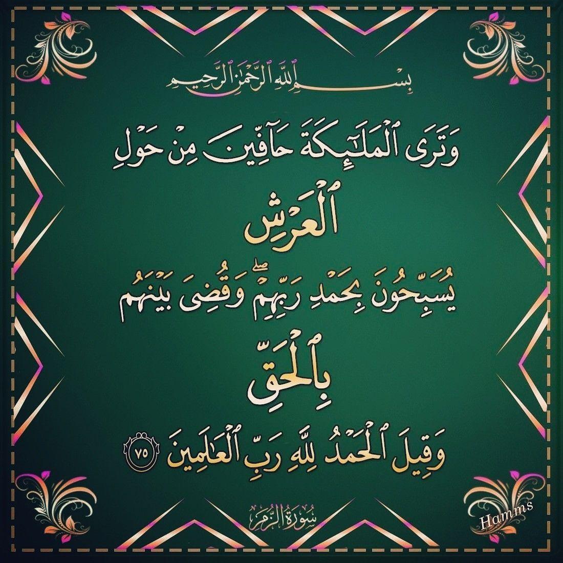 ٢٠ اللهم لا إله إلا أنت سبوح قدوس رب الملائكة والروح سخرت ملائكتك بأن يسبحوا بحمدك ويقدسوا لك وبشرت المؤمنين التائبين بأن Quran Verses Art Quotes Quran Surah
