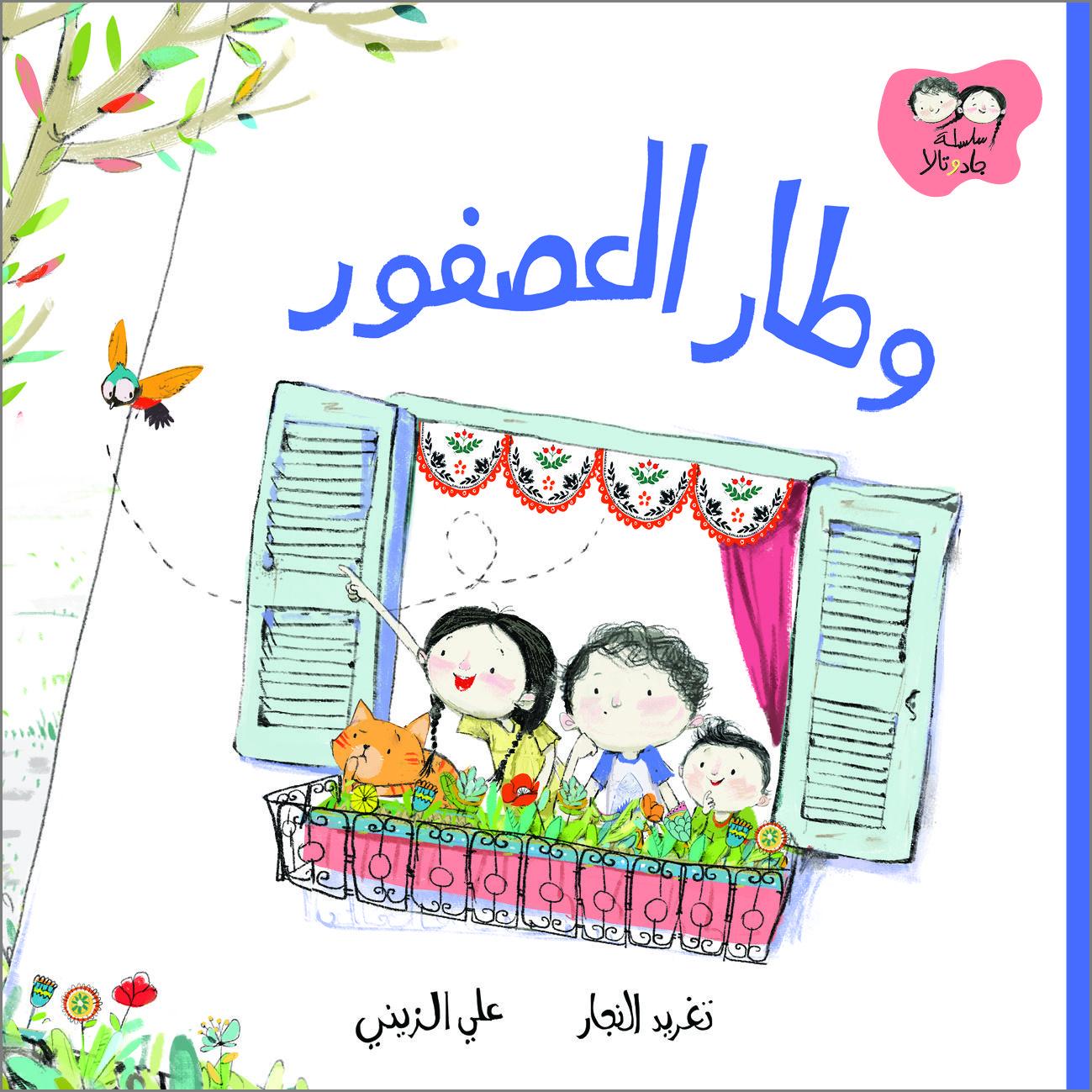 وطار العصفور دار السلوى Children S Picture Books Bird Birds