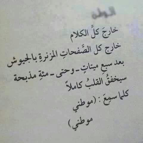 موطني موطني Quotes Arabic Words Words
