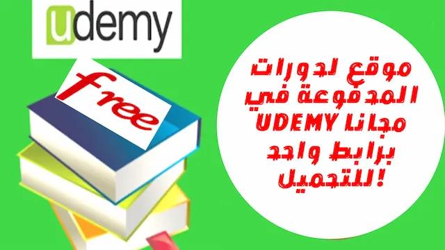 موقع للحصول على دورات مدفوعة من Udemy مجانا برابط واحد للتحميل 1 In 2021 Bly Udemy Convenience Store Products