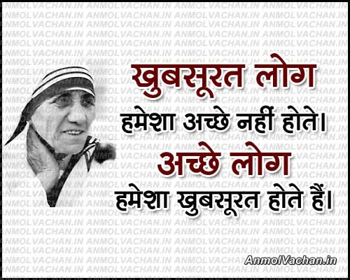 mother in hindi