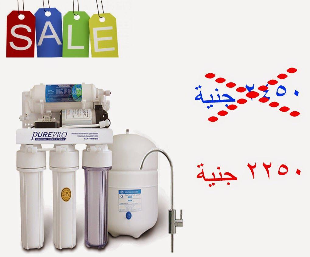 فلتر مياه 8 مراحل بيور برو Offer
