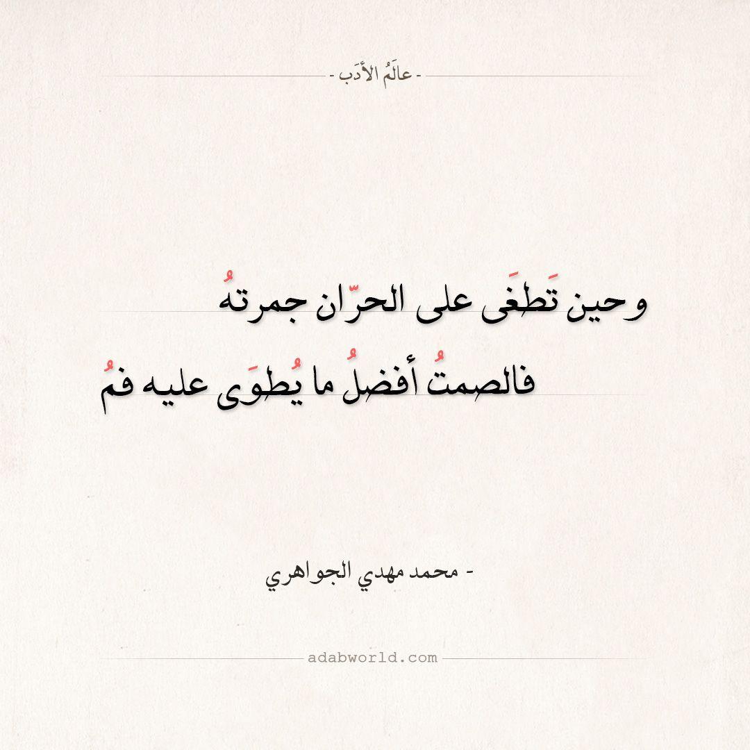 شعر الجواهري وحين تطغى على الحر ان جمرته عالم الأدب Words Arabic Langauge Arabic Quotes