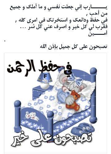 DesertRose...Allahumma Aameen... good Night