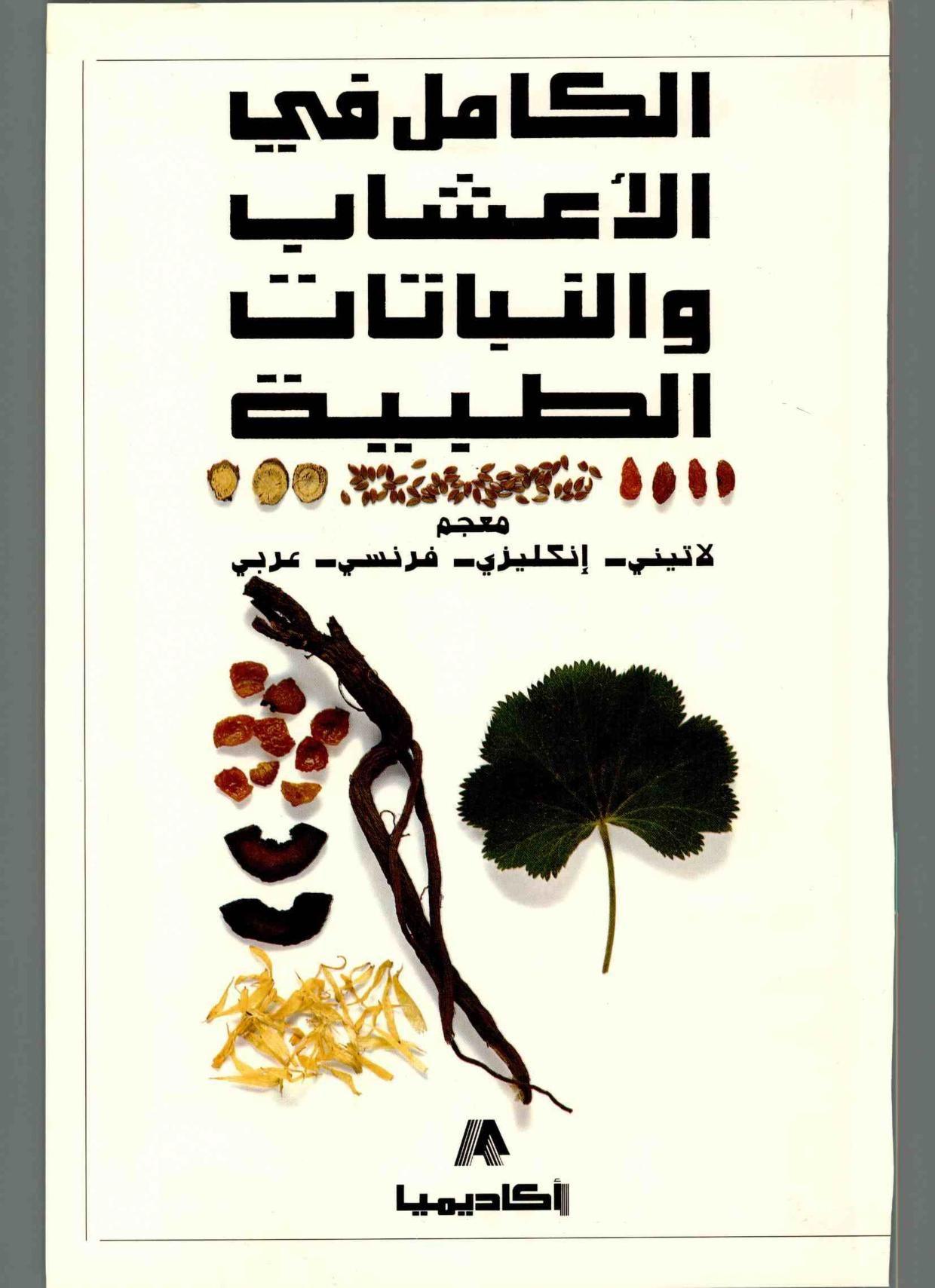 إسطوانات وكتب الاعشاب المصورة أبو عبد الرحمن Pdf Books Reading Book Suggestions Book Qoutes