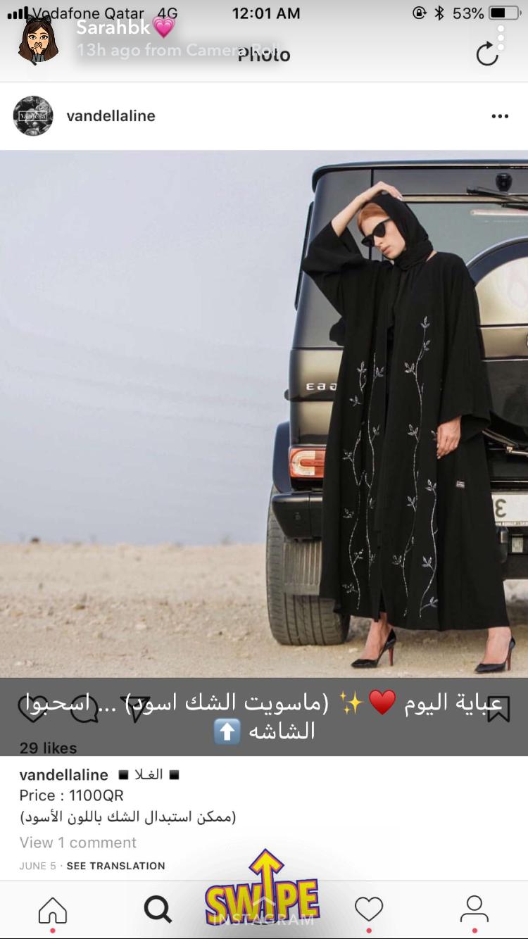 Pin By دروب الحياة On عبايات Abaya Fashion Modest Wear Ulzzang Girl
