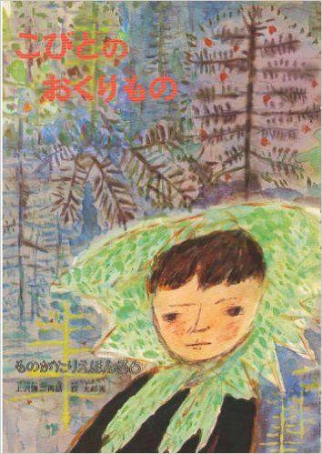 Amazon.co.jp: こびとのおくりもの (1966年) (〈こどものとも〉傑作集〈10〉): 上沢 謙二, 荻 太郎: 本
