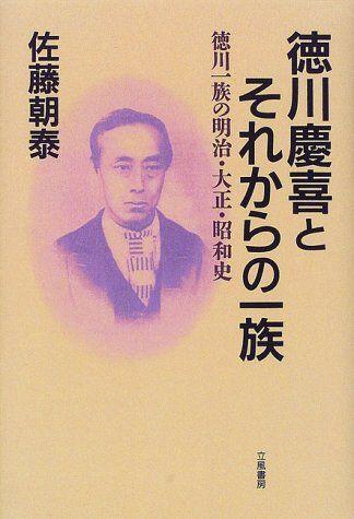 徳川慶喜とそれからの一族―徳川一族の明治・大正・昭和史