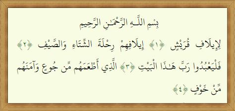 106 Teks Surat Al Quraisy Blog Islami Quran Arabic