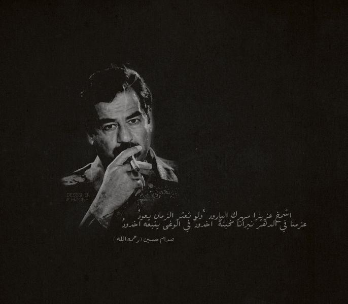صدام حسين Quotes For Book Lovers Funny Arabic Quotes Life Quotes