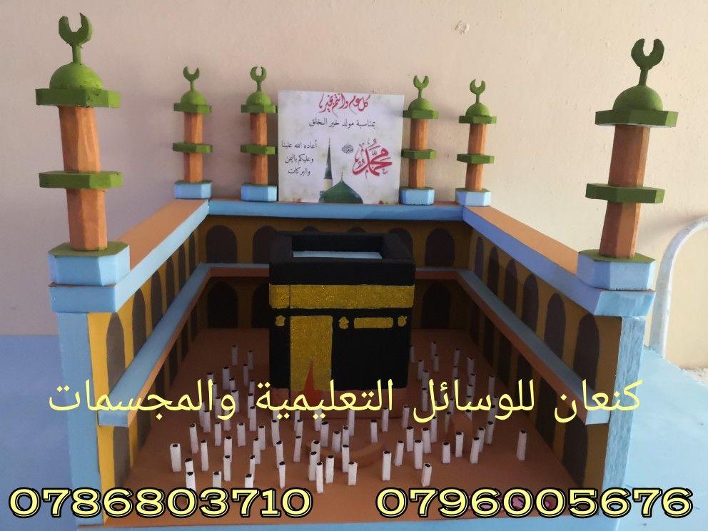 مجسم احترافي للكعبة المشرفة Loft Bed Home Decor Decor
