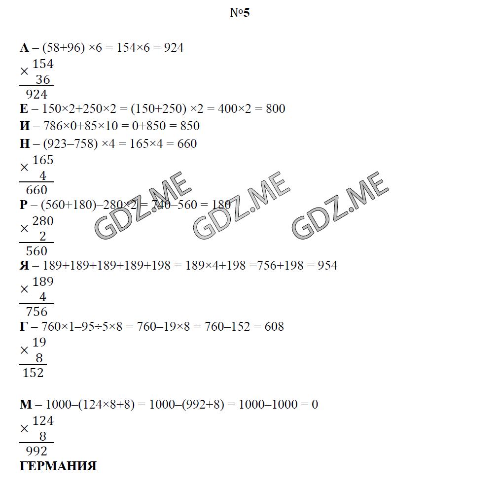 Скачать бесплатно гдз по алгебре