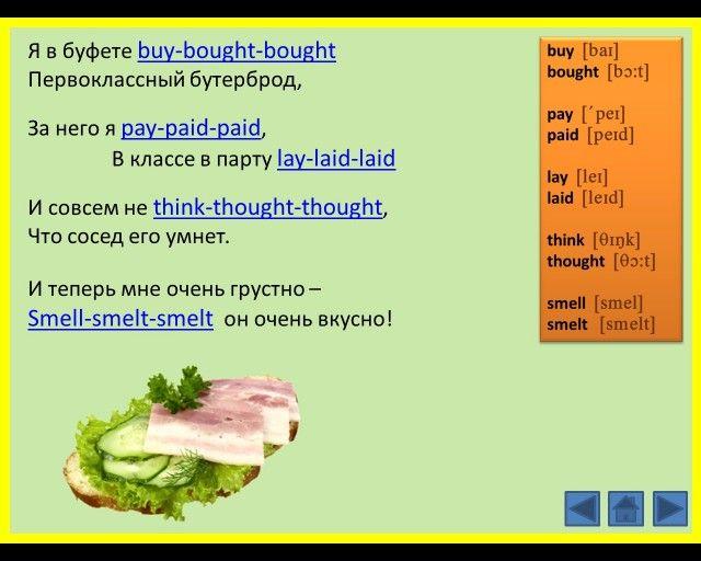 Неправильные глаголы в стихах - английский язык. | Мова
