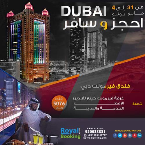 احجز الآن سفرتك في الصيف حتى تلحق الأسعار قبل ارتفاعها عروض رويال بوكينق فيرمونت دبي بالإفطار Dubai Booking Travel