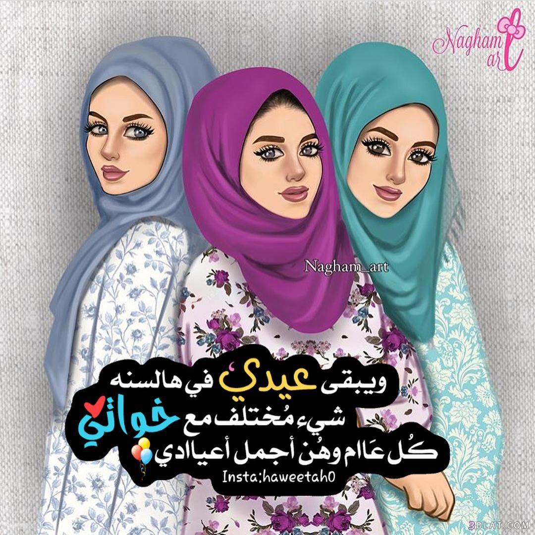 صور عن الاخت 2020 اروع صور عن الاخوات صور عن الاخوات البنات حديثة2020 Drawings Of Friends Ramadan Cute Art