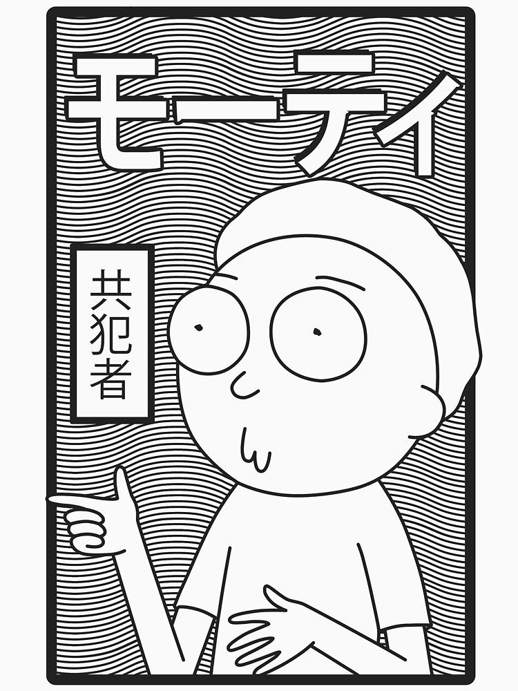Rick And Morty Retro Japanese Morty Essential T Shirt By Groovyraffraff In 2021 Rick And Morty Drawing Rick And Morty Tattoo Rick And Morty Poster