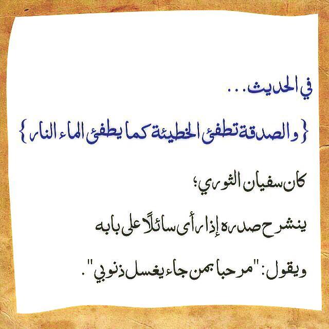Desertrose فضل الصدقة Arabic Words Beautiful Words Words