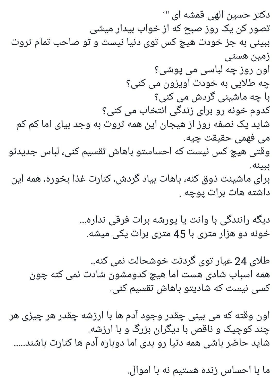 دلنوشته Persian Quotes Text Pictures Mood Quotes