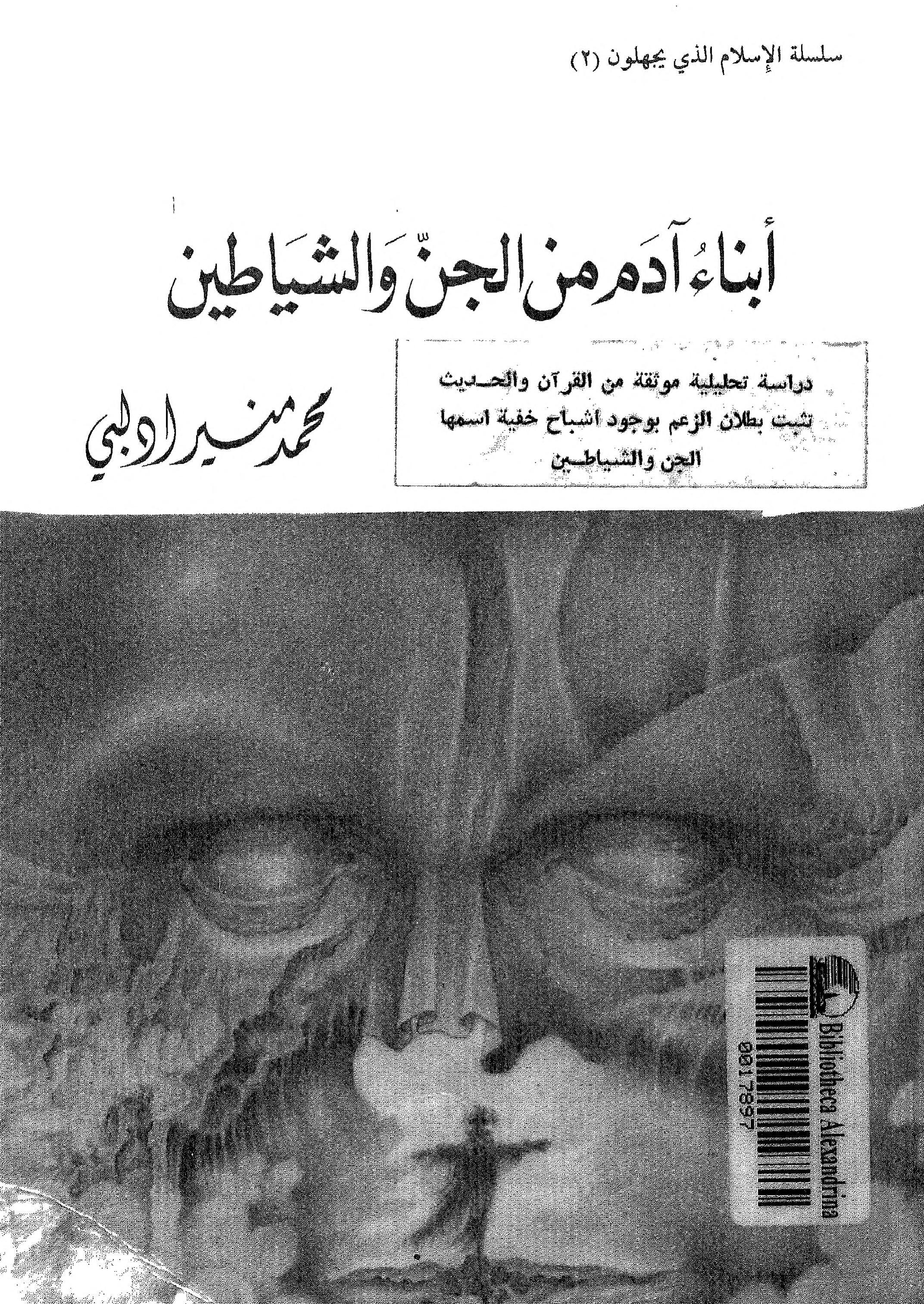 أبناء آدم من الجن و الشياطين محمد منير إدلبي Free Download Borrow And Streaming Internet Archive Pdf Books Reading Ebooks Free Books Arabic Books