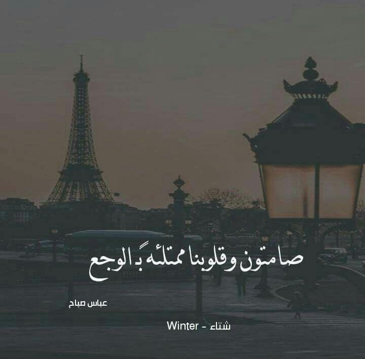 الوجع Life Quotes Arabic Quotes Quotes