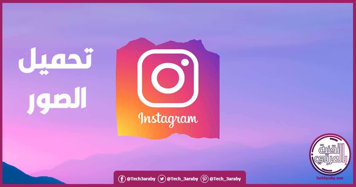 تحميل برنامج تحميل الصور من الانستقرام للكمبيوتر مجانا Gaming Logos Instagram Logos